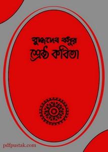 Buddhadeb Basur shreshtha Kabita ebook