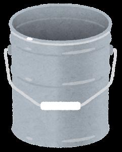 ペール缶のイラスト(蓋なし)