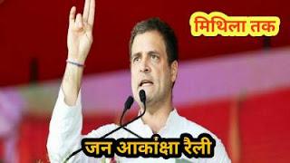 जन आकांक्षा रैली, jan-aakancha rally, patna,mithila,bihar,rahul Gandhi, mithila tak,