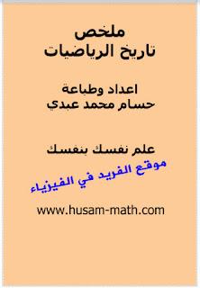 تحميل كتاب ملخص تاريخ الرياضيات pdf