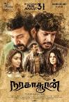 Arvind, Shriya Upcoming Tamil Movie Naragasooran Poster, release date
