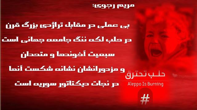 ايران-مريم رجوي: بي عملي در مقابل تراژدي بزرگ قرن در حلب لكه ننگ جامعه جهاني است14 ارديبهشت, 1395