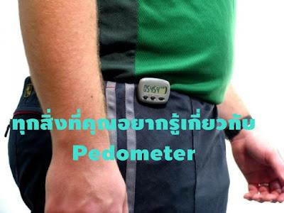 ทุกสิ่งที่คุณอยากรู้เกี่ยวกับ Pedometer