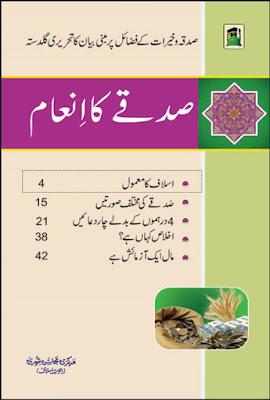 Download: Sadqe ka Inam pdf in Urdu