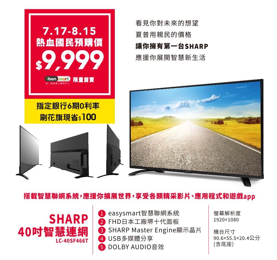 SHARP夏普液晶電視