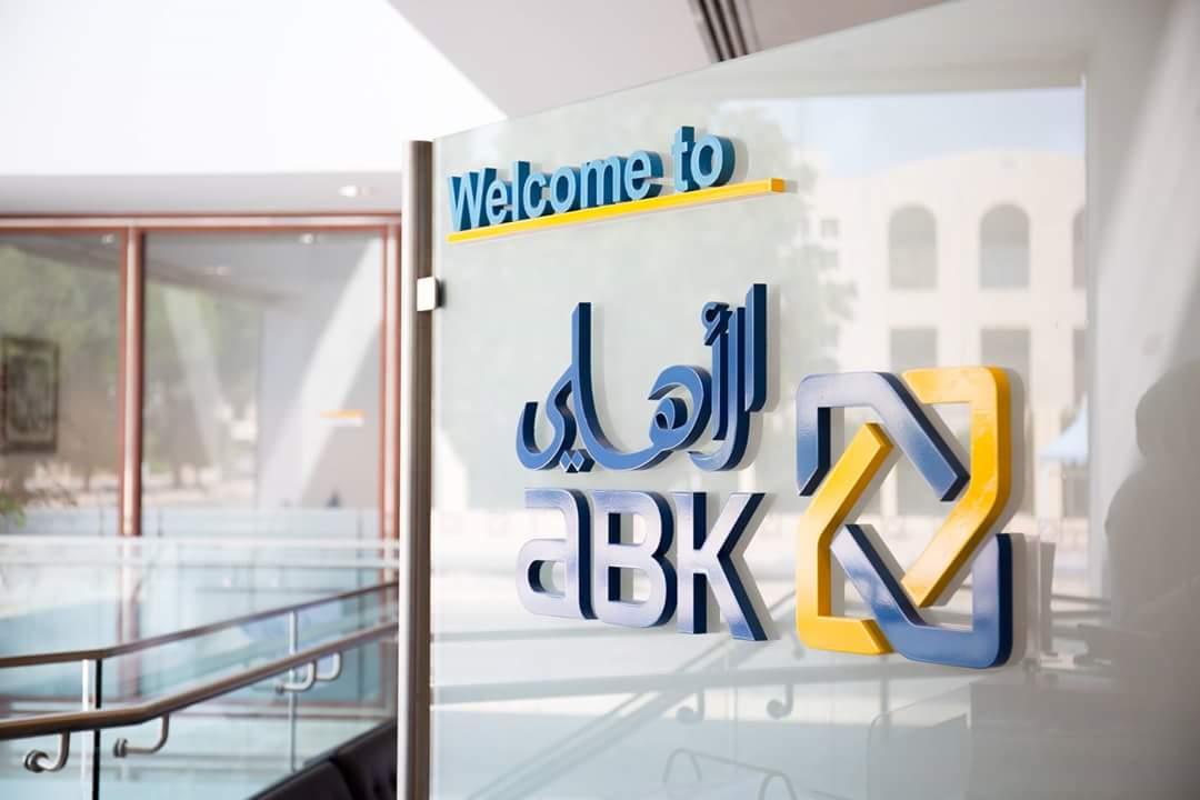 وظائف لطلبة كلية التجارة فى البنك الاهلى الكويتى فى مصر لعام 2020