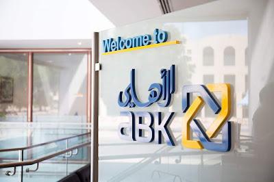 نتيجة بحث الصور عن وظائف البنك الاهلي الكويتي