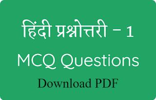 Hindi MCQ Questions