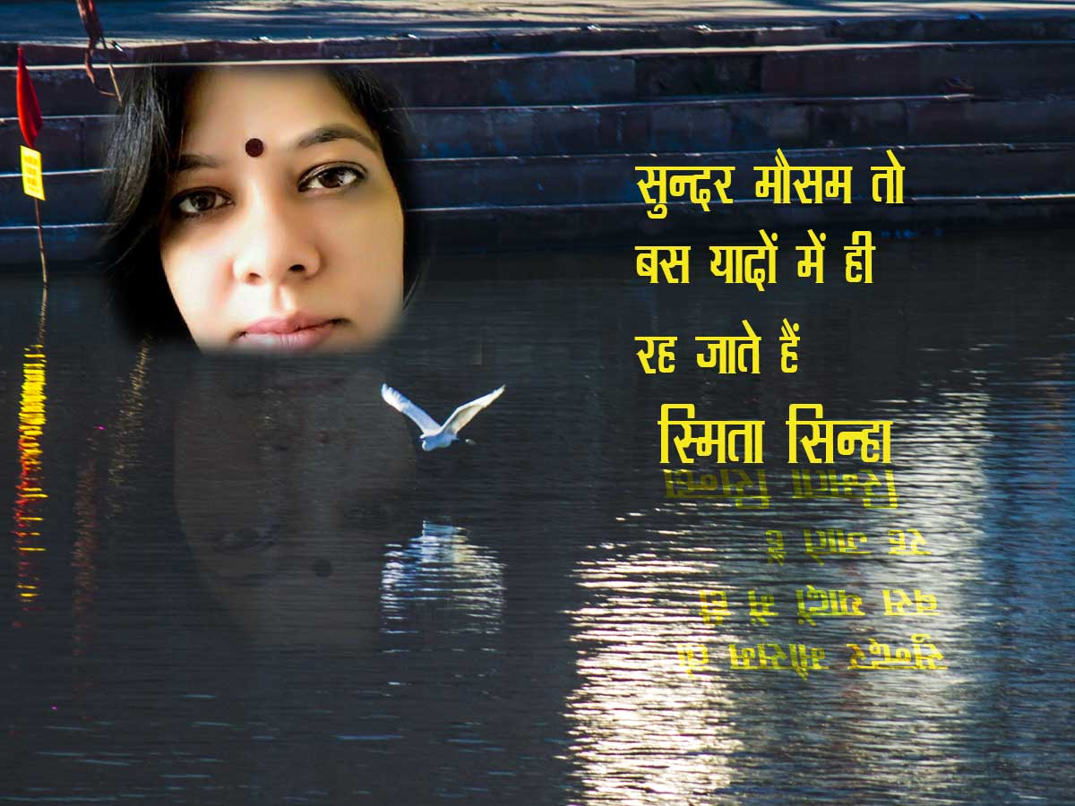 Hindi Poetry : Smita Sinha