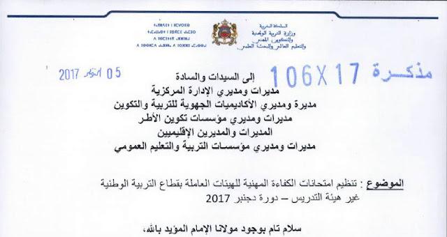 مذكرة 106-17 في شان تنظيم امتحانات الكفاءة المهنية للهيئات العاملة بقطاع التربية الوطنية غير هيئة التدريس- دورة دجنبر 2017