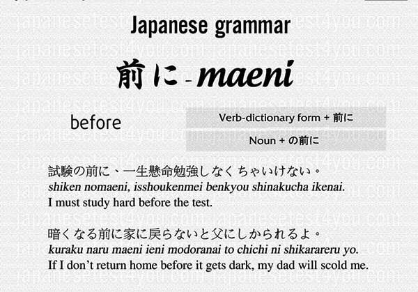 Learn Japanese Language Online - JLPT: JLPT N5 Grammar - Part 4