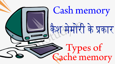 Cash memory, types of cache memory