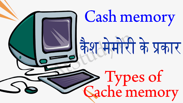 Cash memory, types of cache memory कैश मेमोरी के प्रकार