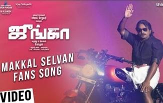 Junga   Makkal Selvan Fans Song Video   Vijay Sethupathi   Siddharth Vipin   Gokul