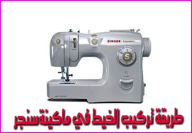 طريقة تركيب الخيط في ماكينة الخياطة سنجر