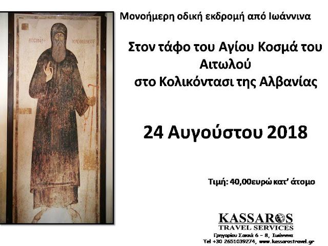 ΓΙΑΝΝΕΝΑ-Εκδρομή  στον τάφο του Αγίου Κοσμά στο Κολικόντασι