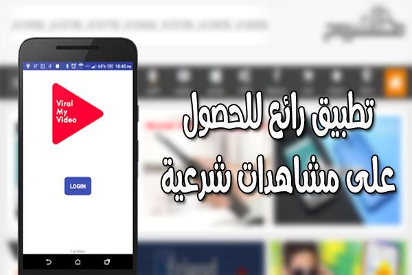 استفد من هذا التطبيق الرائع للحصول على الكثير من المشاهدات الحقيقة لفيديوهاتك على اليوتيوب مجاناً وبطريقة شرعية
