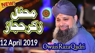 Owais Raza Qadri Naats Latest Mehfil Zikr e Hijaaz 12 April 2019 at Satiyana Road, Faisalabad