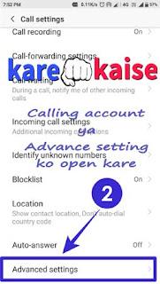 sim-ki-incoming-call-ko-band-kaise-kare