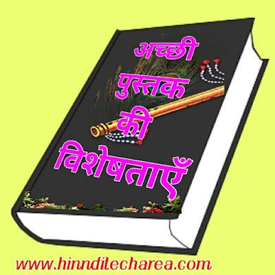 एक अच्छी बुक में क्या गुण होने चाहिए,अच्छी बुक की विशेषताऐ,Features of a good book,good book specialties