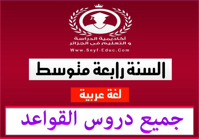 جميع دروس القواعد لمادة اللغة العربية للسنة الرابعة متوسط