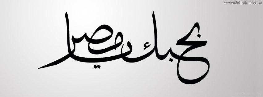 رسائل حب غلاف فيس بوك مصر للتايم لاين اغلفة سياسية للمصريين
