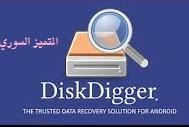 تطبيق استعادة الملفات المحذوفة DiskDigger Pro
