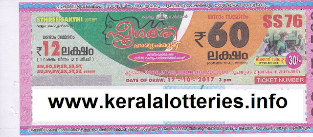 Sthree Sakthi SS-76 Lottery Result on 17-10-2017
