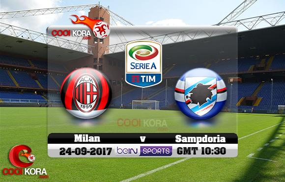 مشاهدة مباراة سامبدوريا وميلان اليوم 24-9-2017 في الدوري الإيطالي