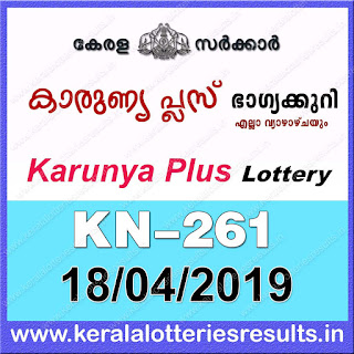 "KeralaLotteriesResults.in, ""kerala lottery result 18 04 2019 karunya plus kn 260"", karunya plus today result : 18-04-2019 karunya plus lottery kn-260, kerala lottery result 18-04-2019, karunya plus lottery results, kerala lottery result today karunya plus, karunya plus lottery result, kerala lottery result karunya plus today, kerala lottery karunya plus today result, karunya plus kerala lottery result, karunya plus lottery kn.261results 18-04-2019, karunya plus lottery kn 260, live karunya plus lottery kn-260, karunya plus lottery, kerala lottery today result karunya plus, karunya plus lottery (kn-260) 18/04/2019, today karunya plus lottery result, karunya plus lottery today result, karunya plus lottery results today, today kerala lottery result karunya plus, kerala lottery results today karunya plus 18 04 19, karunya plus lottery today, today lottery result karunya plus 18-04-19, karunya plus lottery result today 18.04.2019, kerala lottery result live, kerala lottery bumper result, kerala lottery result yesterday, kerala lottery result today, kerala online lottery results, kerala lottery draw, kerala lottery results, kerala state lottery today, kerala lottare, kerala lottery result, lottery today, kerala lottery today draw result, kerala lottery online purchase, kerala lottery, kl result,  yesterday lottery results, lotteries results, keralalotteries, kerala lottery, keralalotteryresult, kerala lottery result, kerala lottery result live, kerala lottery today, kerala lottery result today, kerala lottery results today, today kerala lottery result, kerala lottery ticket pictures, kerala samsthana bhagyakuri"