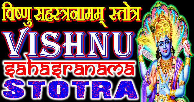 vishnu sahasranamam in hindi with meaning