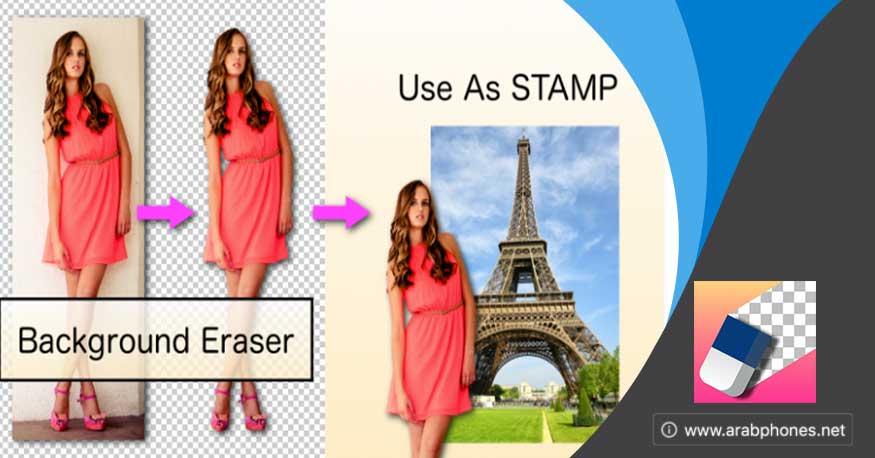 ازالة خلفية الصورة للايفون Background Eraser
