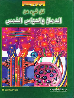 للتحميل: كتاب  كل شيء عن الدماغ و الحواس الخمس