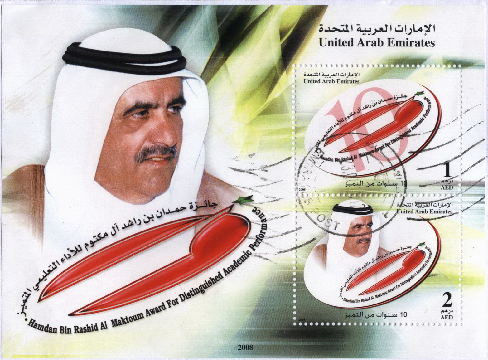 I Love Receiving Mail :): U.E.D._Hamdan Bin Rashid Al