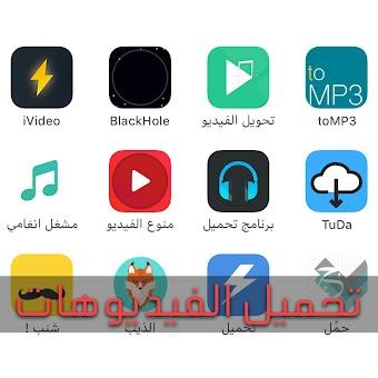 افضل تطبيقات لتحميل الفيديوهات للايفون للاصدار ios11