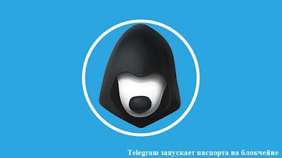 Telegram запускает паспорта на блокчейне