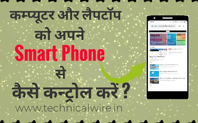 control pc with android app,how to control laptop using android phone,pc remote server,laptop kaise chalaye