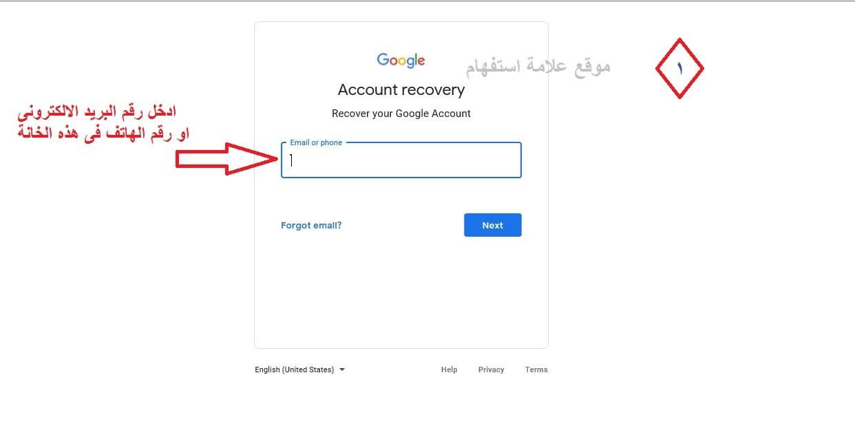 استعادة كلمة المرور المفقودة لجميع حسابات جوجل