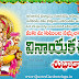 Happy Ganesh Chaturthy telugu wishes images greetings