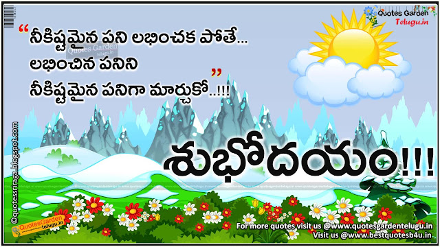 good morning telugu quotes with inspirational messages