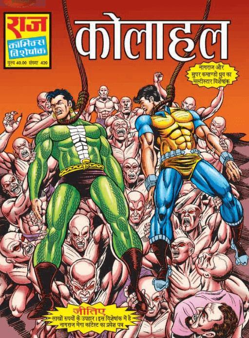 कोलाहल कॉमिक्स पीडीऍफ़ पुस्तक  | Kolahal Comics In Hindi PDF Free Download