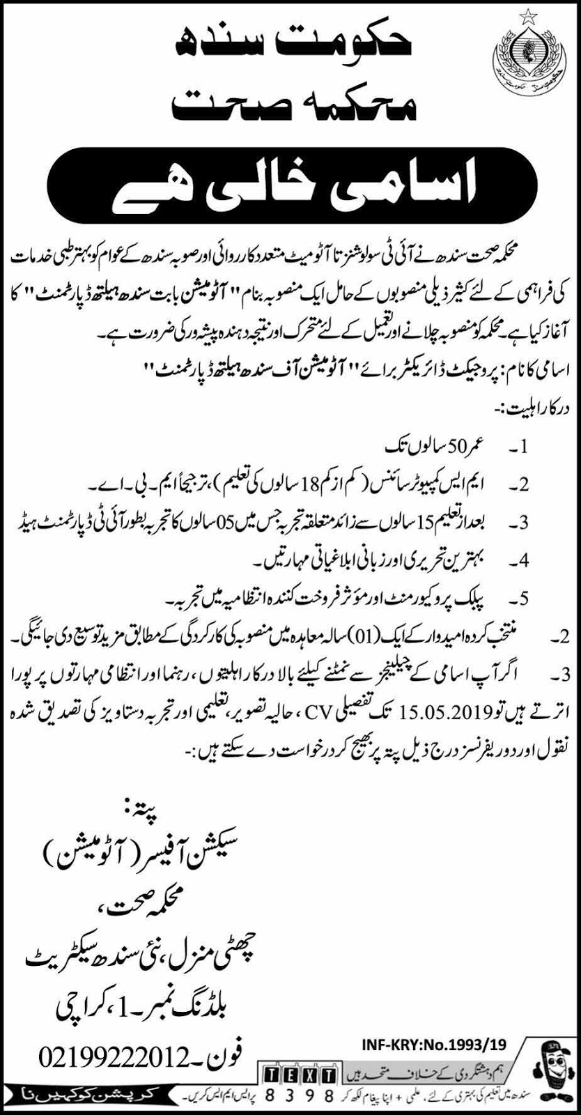 Govt Jobs in Health Department Govt of Sindh 19 April 2019