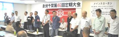 http://doro-chiba.org/nikkan_dc/n2017_07_12/n8351.htm