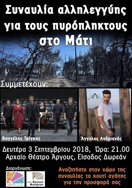 Συναυλία Αλληλεγγύης για τους πυρόπληκτους στο Μάτι, διοργανώνει ο Δήμος Άργους Μυκηνών