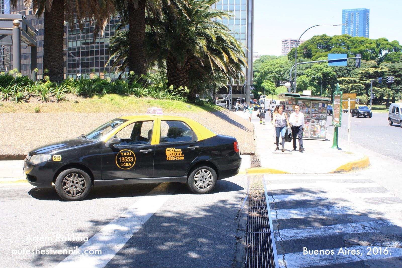 Такси в Буэнос-Айресе