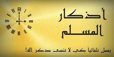 تطبيق-أذكار-المسلم