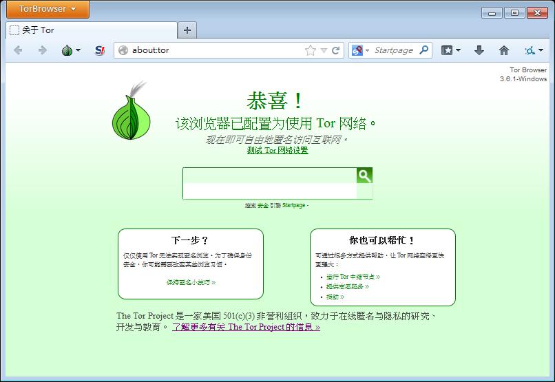 可隱藏IP、匿名上網的瀏覽器推薦:Tor Browser Portable 免安裝下載,可當翻牆軟體使用