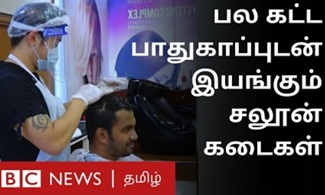 Chennai Salons Reopen After Two Months | Covid-19