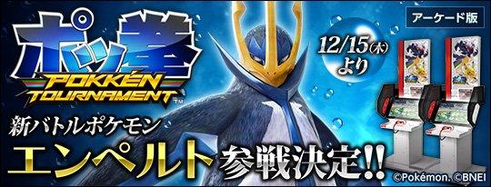 Empoleon llegará a Pokkén Tournamente este 15 de diciembre
