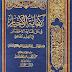 E-Book Kifayatul Akhyar Fi Halli Ghoyati; Ikhtishor